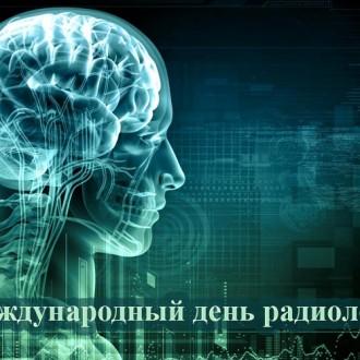 Международный день радиологии (День рентгенолога)