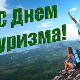 Всемирный день туризма на Украине