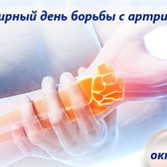Всемирный день борьбы с артритом